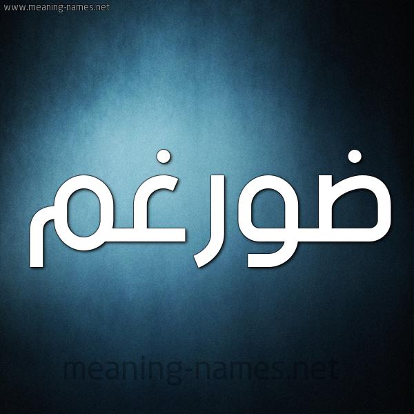 صورة اسم ضورغم Dargham شكل 9 صوره ديجيتال للإسم بخط عريض