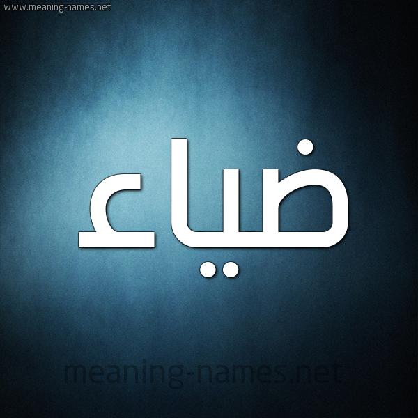 صورة اسم ضِياء DEIAA شكل 9 صوره ديجيتال للإسم بخط عريض