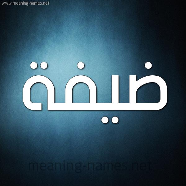صورة اسم ضَيفة DAIFH شكل 9 صوره ديجيتال للإسم بخط عريض