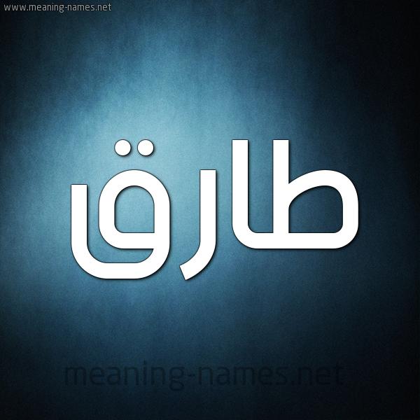صورة اسم طارق Tarek شكل 9 صوره ديجيتال للإسم بخط عريض