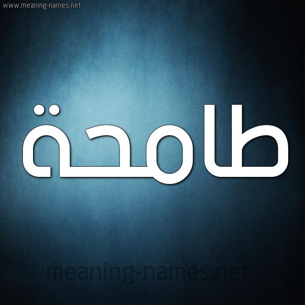 شكل 9 صوره ديجيتال للإسم بخط عريض صورة اسم طامحة TAMHH