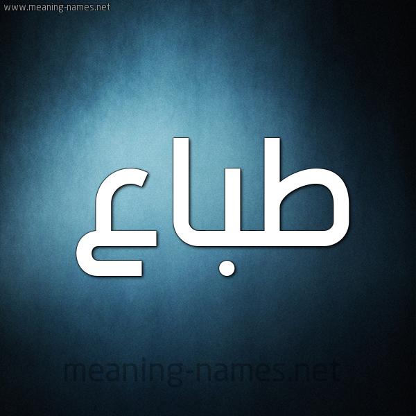 صورة اسم طِباع TEBAA شكل 9 صوره ديجيتال للإسم بخط عريض
