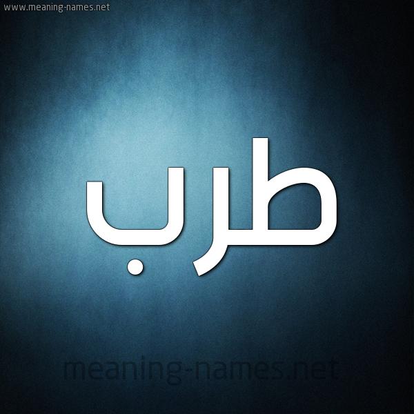 صورة اسم طرب TRB شكل 9 صوره ديجيتال للإسم بخط عريض