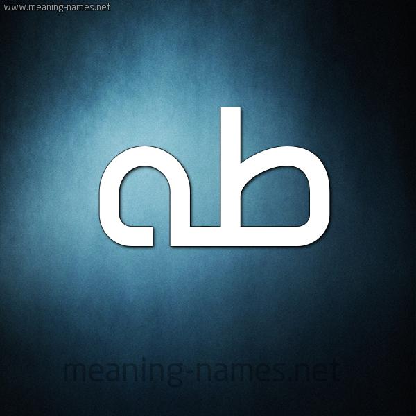 صورة اسم طه Taha شكل 9 صوره ديجيتال للإسم بخط عريض