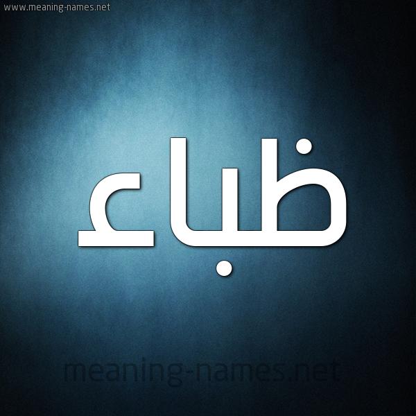 صورة اسم ظباء ZBAA شكل 9 صوره ديجيتال للإسم بخط عريض
