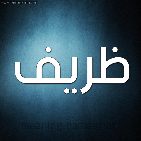 صورة اسم ظَريف ZARIF شكل 9 صوره ديجيتال للإسم بخط عريض