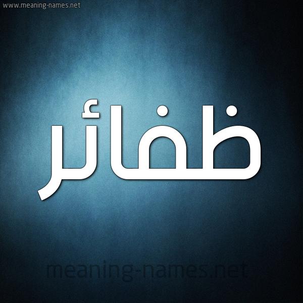 صورة اسم ظفائر Zfa'ir شكل 9 صوره ديجيتال للإسم بخط عريض