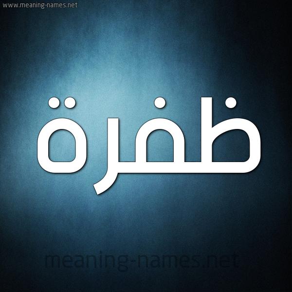 صورة اسم ظفرة Zfrh شكل 9 صوره ديجيتال للإسم بخط عريض