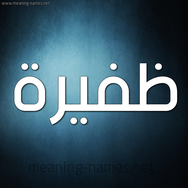 شكل 9 صوره ديجيتال للإسم بخط عريض صورة اسم ظفيرة ZFIRH