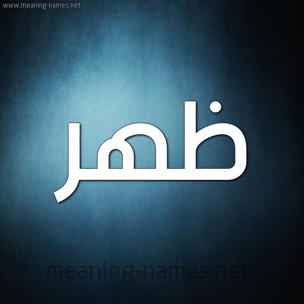 صورة اسم ظهر Zhr شكل 9 صوره ديجيتال للإسم بخط عريض