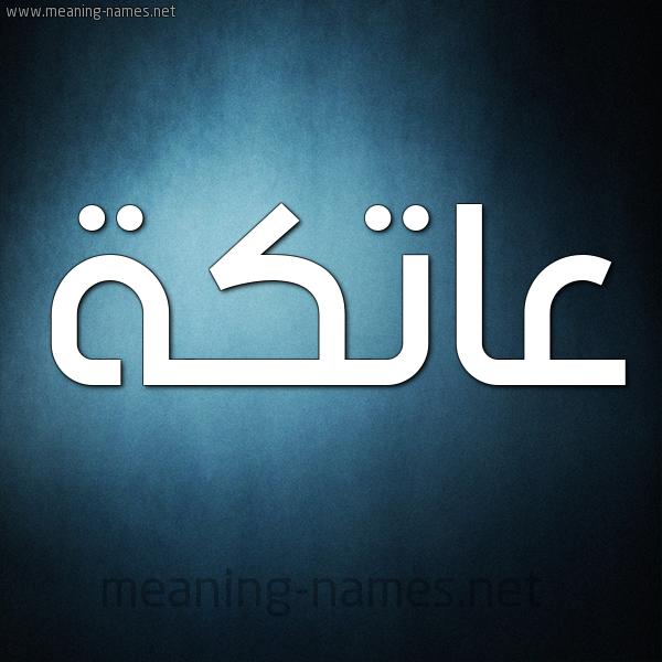 صورة اسم عاتكة ATKH شكل 9 صوره ديجيتال للإسم بخط عريض