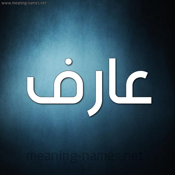 صورة اسم عارف Aref شكل 9 صوره ديجيتال للإسم بخط عريض