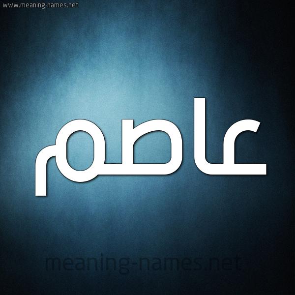 صورة اسم عاصم Asem شكل 9 صوره ديجيتال للإسم بخط عريض