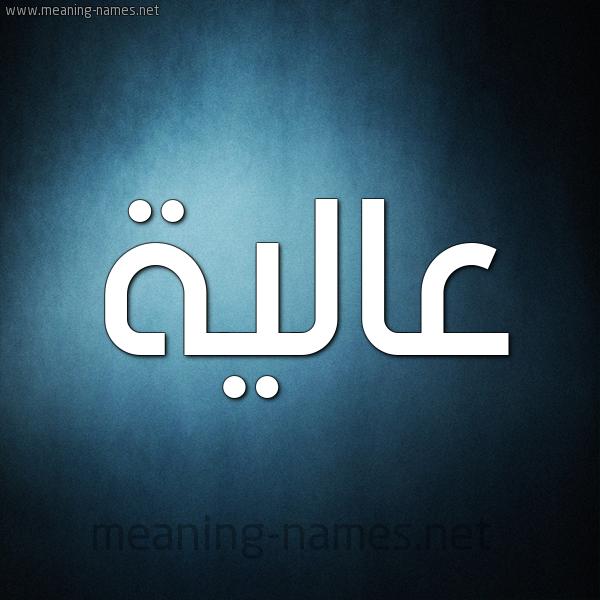 صورة اسم عالية Aalya شكل 9 صوره ديجيتال للإسم بخط عريض
