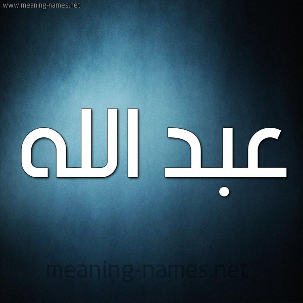 كل زخرفة وحروف عبد الله زخرفة أسماء كول