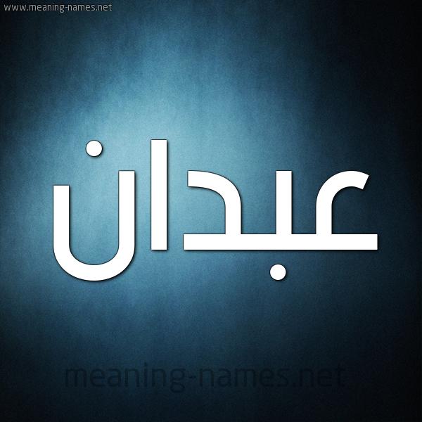 صورة اسم عَبْدان AABDAN شكل 9 صوره ديجيتال للإسم بخط عريض
