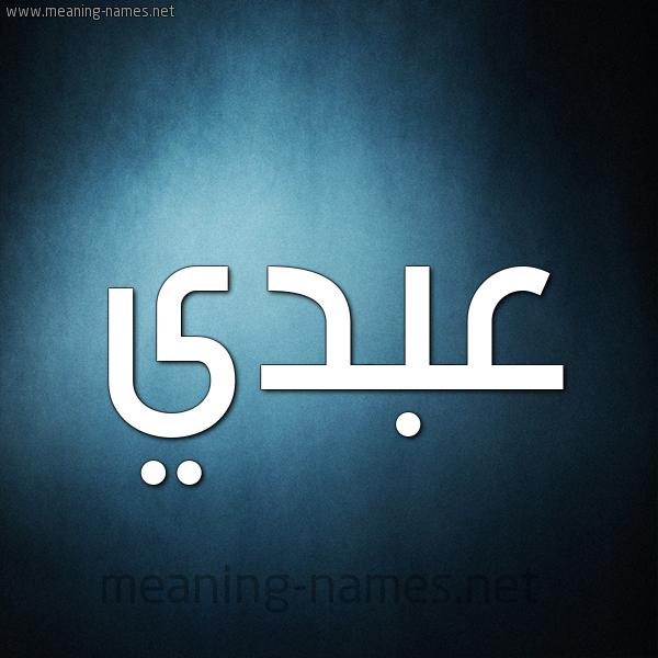 صورة اسم عبدي Abdy شكل 9 صوره ديجيتال للإسم بخط عريض