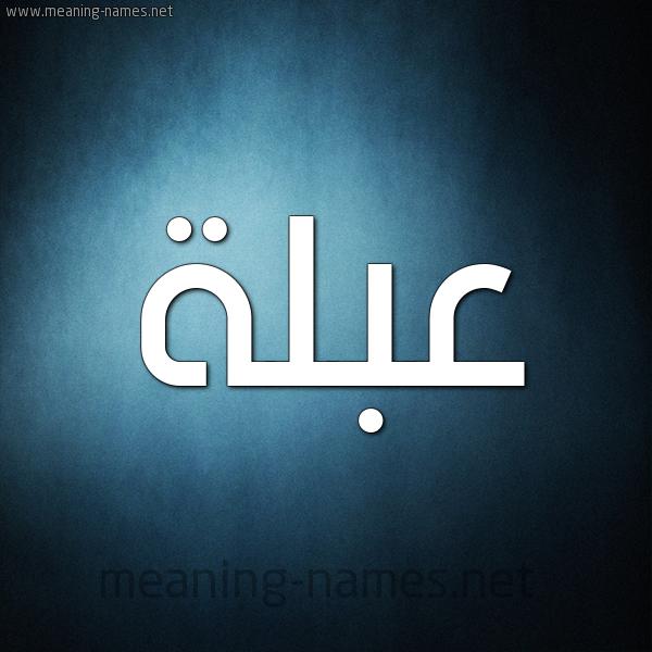صورة اسم عَبْلة AABLH شكل 9 صوره ديجيتال للإسم بخط عريض