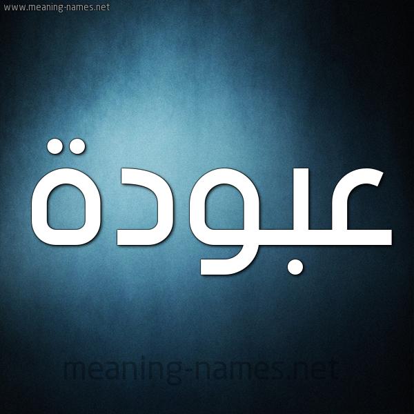 شكل 9 صوره ديجيتال للإسم بخط عريض صورة اسم عَبُّودة AABOODH