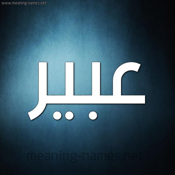 صورة اسم عبير Abeer شكل 9 صوره ديجيتال للإسم بخط عريض