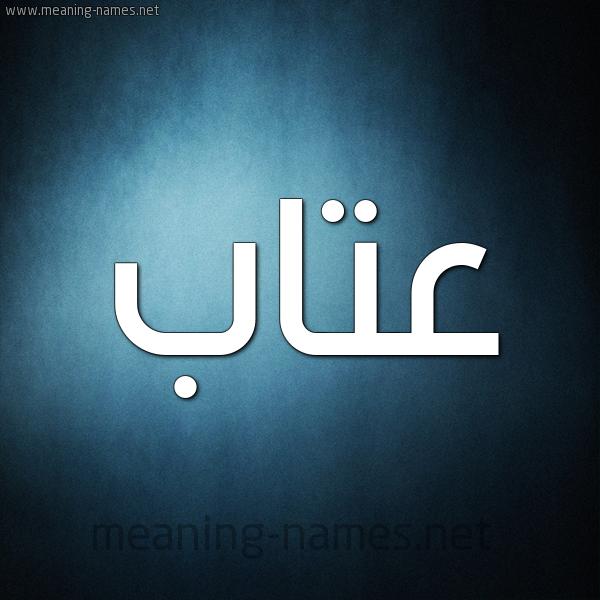 صورة اسم عتاب Atab شكل 9 صوره ديجيتال للإسم بخط عريض