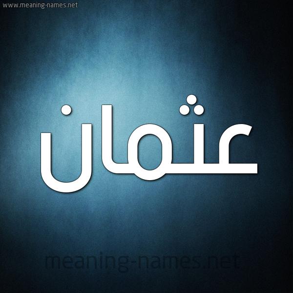 صورة اسم عثمان Osman شكل 9 صوره ديجيتال للإسم بخط عريض