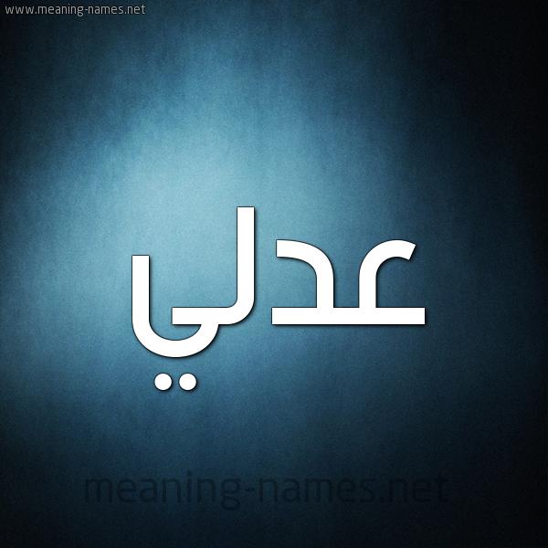صورة اسم عَدْلي AADLI شكل 9 صوره ديجيتال للإسم بخط عريض
