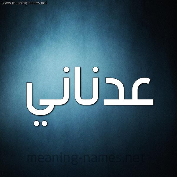 صورة اسم عَدْناني AADNANI شكل 9 صوره ديجيتال للإسم بخط عريض