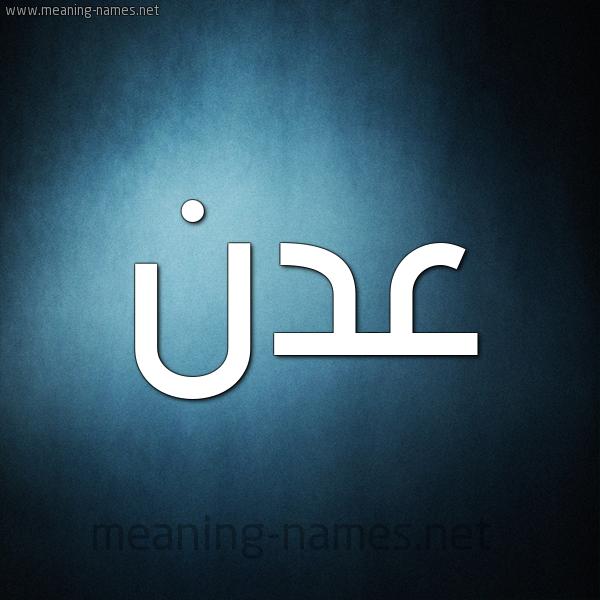 صورة اسم عَدَن AADAN شكل 9 صوره ديجيتال للإسم بخط عريض