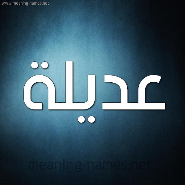 صورة اسم عديلة Adylh شكل 9 صوره ديجيتال للإسم بخط عريض