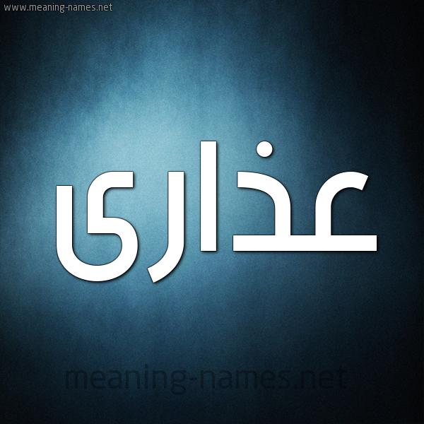 صورة اسم عذارى Adhara شكل 9 صوره ديجيتال للإسم بخط عريض