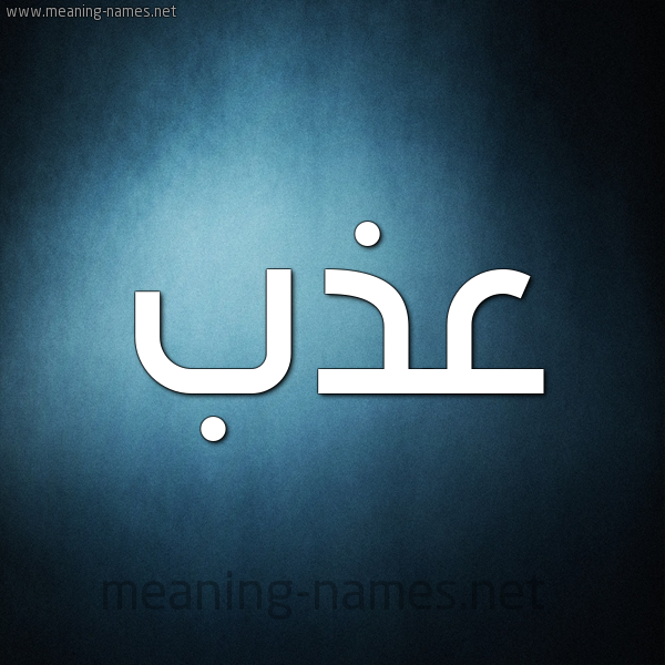 شكل 9 صوره ديجيتال للإسم بخط عريض صورة اسم عَذَب AAZAB