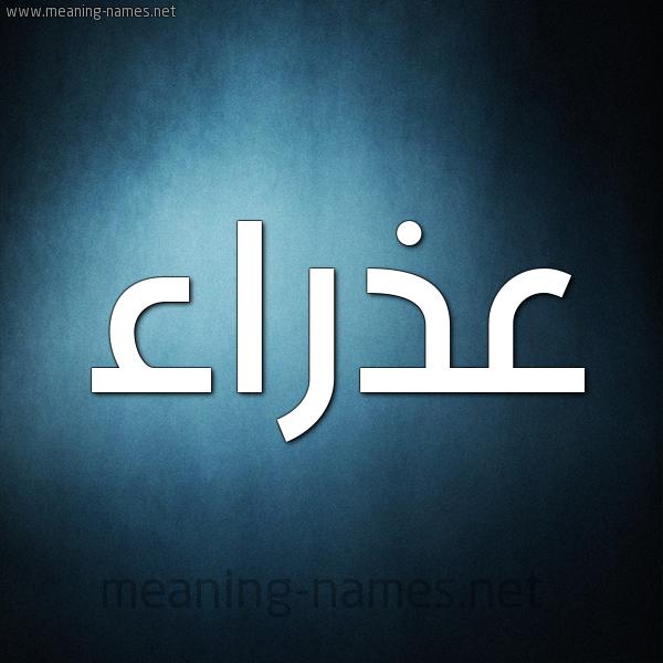 """صورة اسم عذراء Adhra""""a شكل 9 صوره ديجيتال للإسم بخط عريض"""