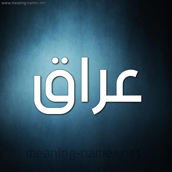 صورة اسم عراق Araq شكل 9 صوره ديجيتال للإسم بخط عريض
