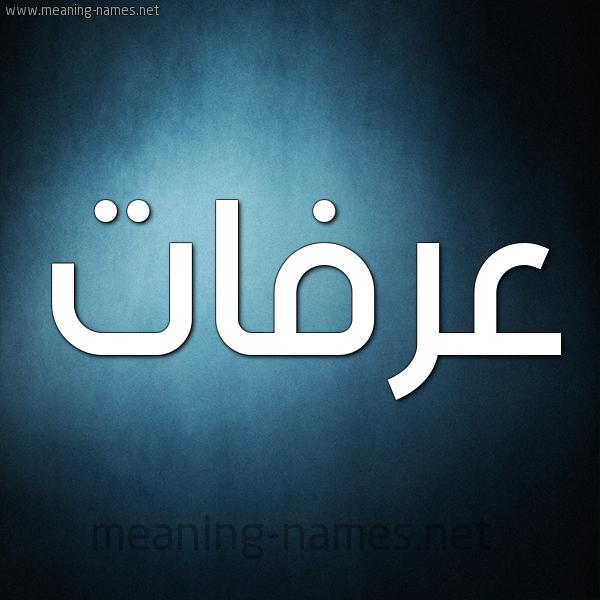 صورة اسم عرفات Arafat شكل 9 صوره ديجيتال للإسم بخط عريض