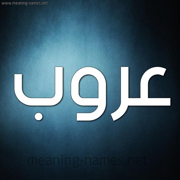 صورة اسم عروب Arwb شكل 9 صوره ديجيتال للإسم بخط عريض