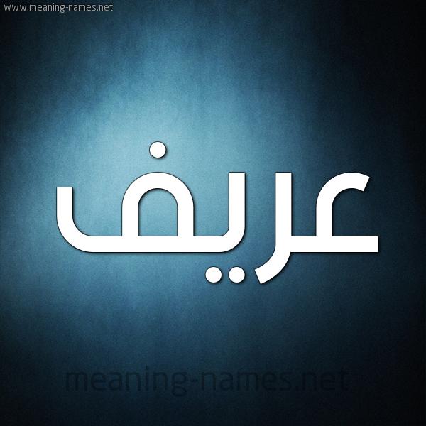 صورة اسم عريف Aryf شكل 9 صوره ديجيتال للإسم بخط عريض