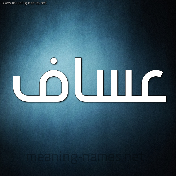 صورة اسم عساف Asaf شكل 9 صوره ديجيتال للإسم بخط عريض