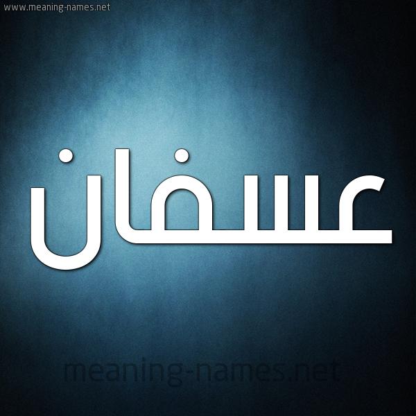 شكل 9 صوره ديجيتال للإسم بخط عريض صورة اسم عسفان Asfan