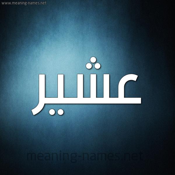 صورة اسم عشير Ashyr شكل 9 صوره ديجيتال للإسم بخط عريض