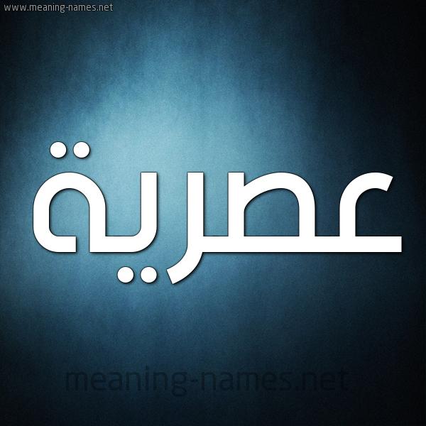 شكل 9 صوره ديجيتال للإسم بخط عريض صورة اسم عَصْرية AASRIH