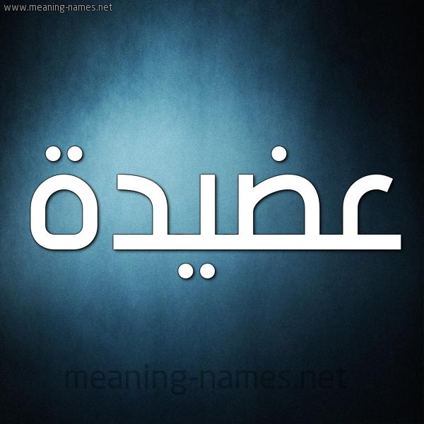 شكل 9 صوره ديجيتال للإسم بخط عريض صورة اسم عضيدة Adyd'h