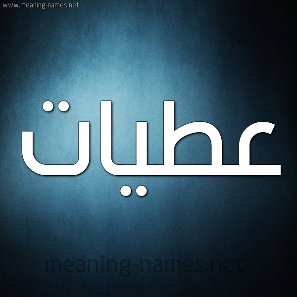 صورة اسم عطيات Atiat شكل 9 صوره ديجيتال للإسم بخط عريض
