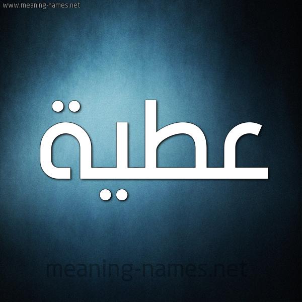 صورة اسم عطية Atya شكل 9 صوره ديجيتال للإسم بخط عريض