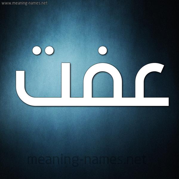 صورة اسم عِفَّتْ AEFAT شكل 9 صوره ديجيتال للإسم بخط عريض
