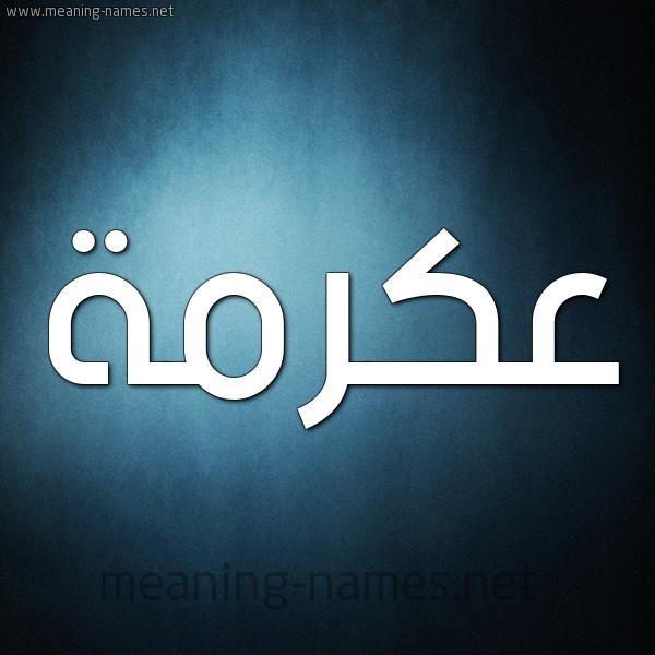 صورة اسم عكرمة Akrma شكل 9 صوره ديجيتال للإسم بخط عريض
