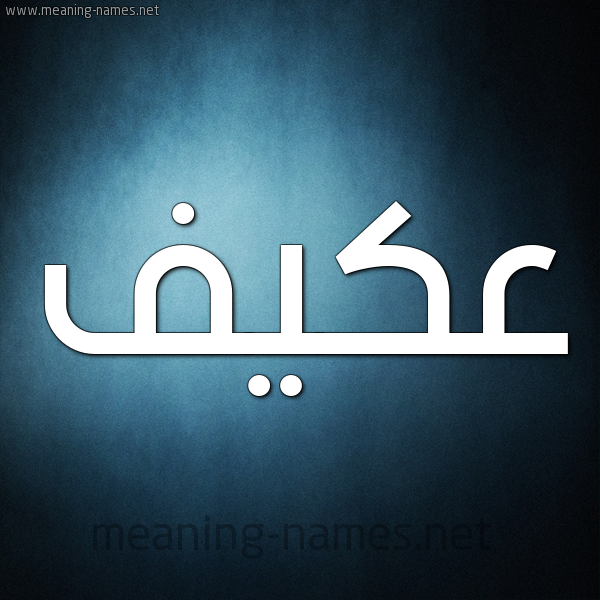 صورة اسم عكيف Akyf شكل 9 صوره ديجيتال للإسم بخط عريض