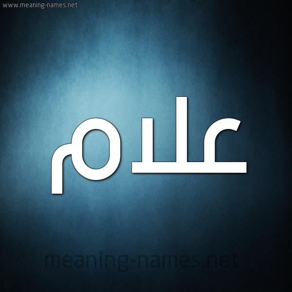 صورة اسم علام Alam شكل 9 صوره ديجيتال للإسم بخط عريض