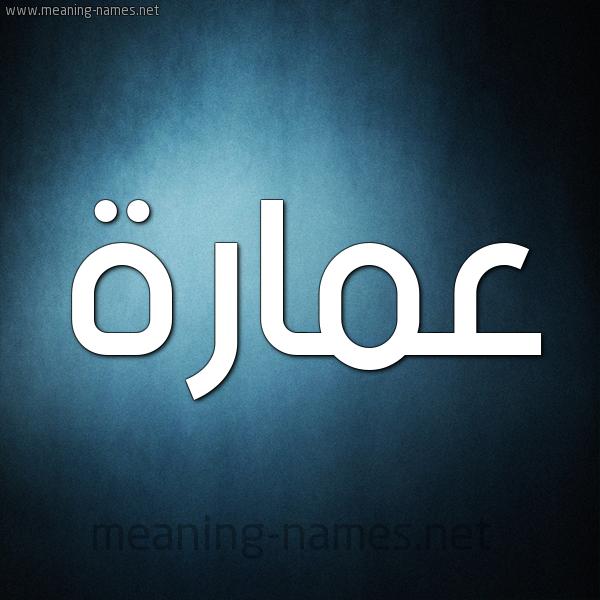 صورة اسم عمارة Omara شكل 9 صوره ديجيتال للإسم بخط عريض