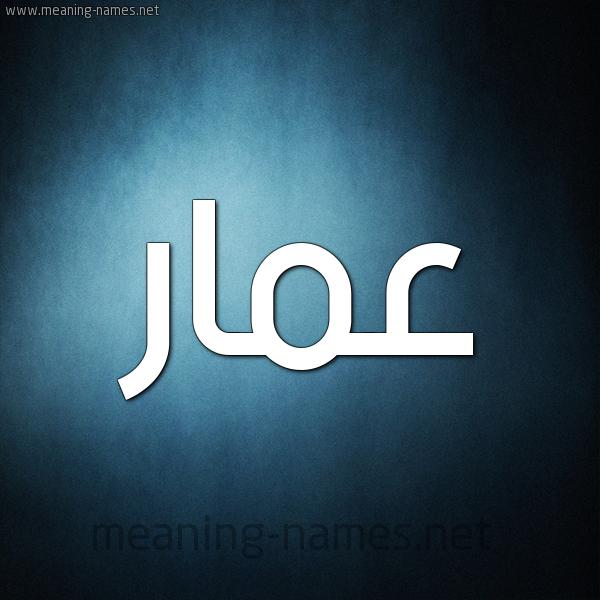 صورة اسم عمار Ammar شكل 9 صوره ديجيتال للإسم بخط عريض